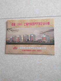首届2003上海市房地产开发企业50强邮册