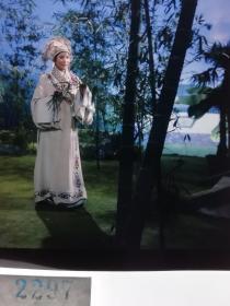 2297 戏剧史料 河南越调剧团 电影名家剧照反转片 何全志、 马兰、 陈静、 李金英 、厉小燕等主演《李天宝娶亲》1980年