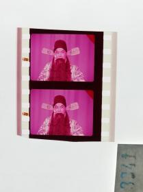 3341 京剧戏曲史料《游龙戏凤》 电影胶片样片 1976年北京电影制片厂彩色影片,为毛泽东同志养病需要录制。游龙戏凤京剧张学津 饰 正德帝刘长瑜 饰 李凤姐(李世济 配音)