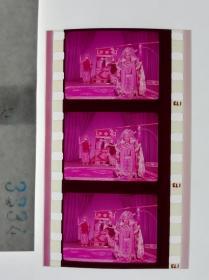 3334 京剧戏曲史料《游龙戏凤》 电影胶片样片 1976年北京电影制片厂彩色影片,为毛泽东同志养病需要录制。游龙戏凤京剧张学津 饰 正德帝刘长瑜 饰 李凤姐(李世济 配音)