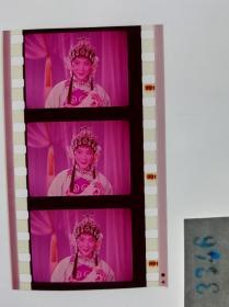 3346 京剧戏曲史料《游龙戏凤》 电影胶片样片 1976年北京电影制片厂彩色影片,为毛泽东同志养病需要录制。游龙戏凤京剧张学津 饰 正德帝刘长瑜 饰 李凤姐(李世济 配音)