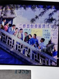 1324  电影明星 美女 剧照反转片  《风雨历程》  工厂 标语 二百五 白辛苦 路线错了 有受苦
