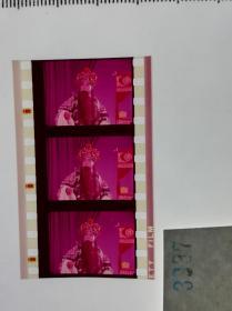 3337 京剧戏曲史料《游龙戏凤》 电影胶片样片 1976年北京电影制片厂彩色影片,为毛泽东同志养病需要录制。游龙戏凤京剧张学津 饰 正德帝刘长瑜 饰 李凤姐(李世济 配音)