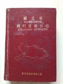 湖北省秭归县地名志