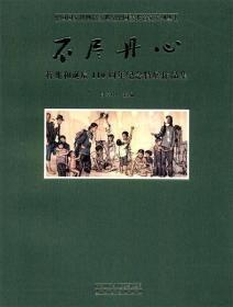 中国国家博物馆20世纪中国美术名家系列丛书·不尽丹心:蒋兆和诞辰110周年纪念特展作品集