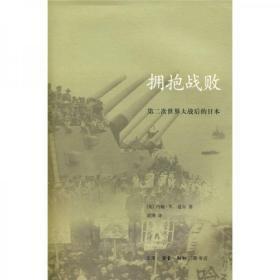 拥抱战败:第二次世界大战后的日本
