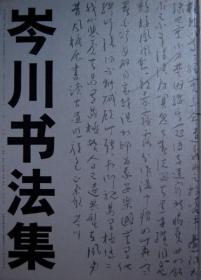 岑川书法集