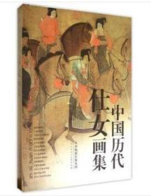 中国历代仕女画集
