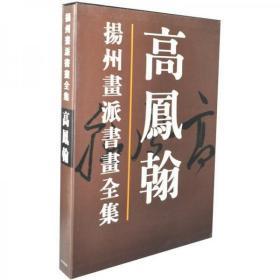 扬州画派书画全集:高凤翰
