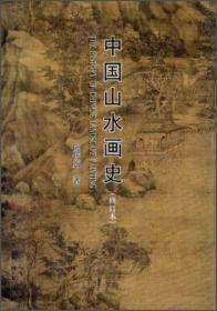 中国山水画史  溢价