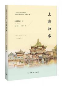 """""""外语文献中的上海""""丛书:上海故事"""