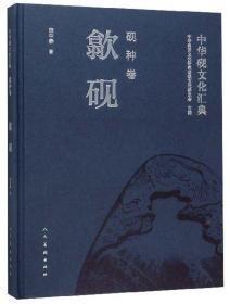 中华砚文化汇典·砚种卷:歙砚   半价出售