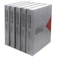 中国美术教育学术论丛:民间美术卷  全5册  五册全
