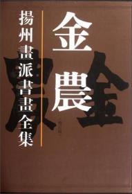 扬州画派书画全集:金农(修订版)