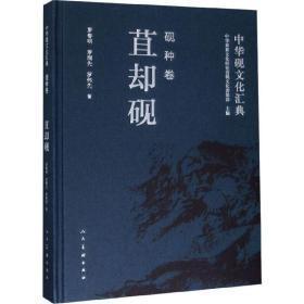 中国砚文化汇典砚种卷 苴却砚