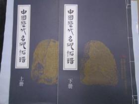 中国历代名砚拓谱2册         溢价