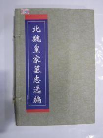 北魏皇家墓志选编全12册