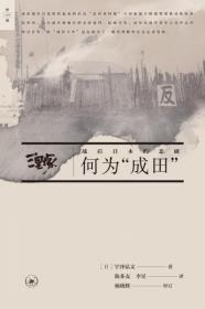 何为成田:战后日本的悲剧 日宇泽弘文 著 陈多友李星 译