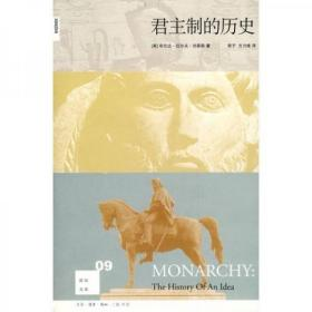 君主制的历史:新知文库