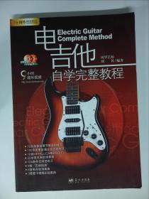 电吉他自学完整教程