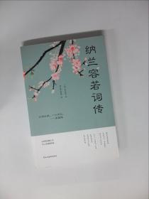 纳兰容若词传(人生金书·裸背)