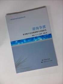 辞海争渡 : 辞书数字化出版战略与实践研究