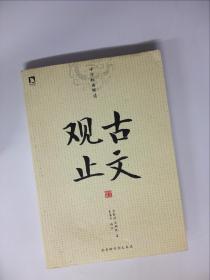 中华经典解读:古文观止