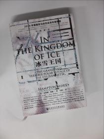 甲骨文丛书·冰雪王国:美国军舰珍妮特号的极地远征