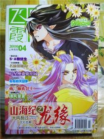 飞霞 上半月刊(公主志)2010/04(赠贴纸)