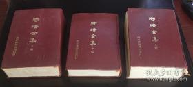 《守培全集》上、中、下32开本精装三厚册全。1984年一版一印本