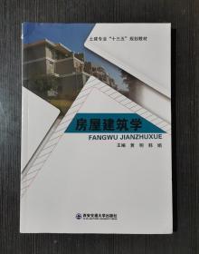 房屋建筑学 黄明 韩娟 西安交通大学出版社 9787560580548