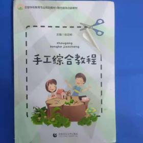 手工综合教程 张功岭 首都师范大学出版社 9787565649615