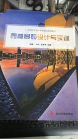园林景观设计与实训 钟丹 四川大学出版社