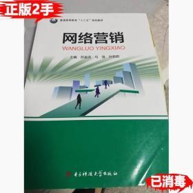 网络营销 苏金泷 马强 电子科技大学出版社9787564746308