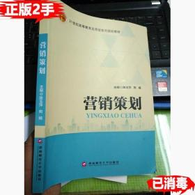 营销策划 陈玉萍 宛娟 9787550428669 西南财经大学出版社