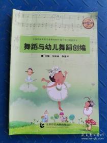 舞蹈与幼儿园舞蹈首 刘志林 首都师范大学出版社 9787565649585