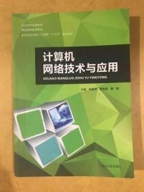 数据库原理与应用 陈甲华 西北大学出版社 9787560436890