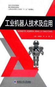 工业机器人技术及应用 郝建豹,尹玲,杨宇 哈尔滨工业大学出版社