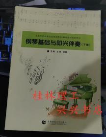 钢琴基础与即兴伴奏(下册)王铮 李静 首都师范大学出版社9787565649516