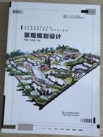 景观规划设计 江苏凤凰美术出版社 9787558038044 李振煜 杨圆圆