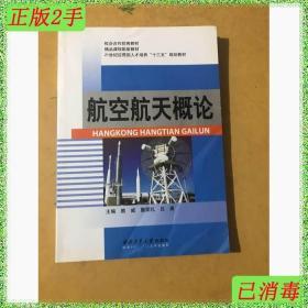 航空航天概论 熊威 詹家礼 吕勇 西北工业大学出版社