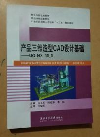 产品三维造型CAD设计基础-UG NX 10.0 田卫军 西北工业大学