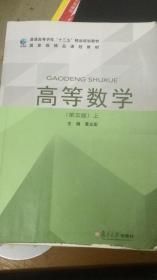 高等数学 第五版 上 黄立宏 复旦大学出版社9787309115079
