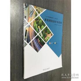 景观规划设计与实训 胡泽华 安徽美术出版社 9787539877587