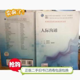 人际沟通 田国华 9787117225823 人民卫生出版社