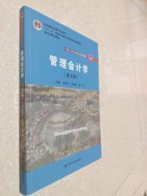管理会计学(第8版) 孙茂竹 中国人民大学出版社9787300258447