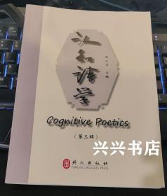 认知诗学第三辑 熊沐清 外文出版社 9787119116037