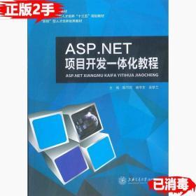 ASP.NET项目开发一体化教程 陈巧莉 杨亨东 吴梦兰 9787313162830 上海交通大学出版社