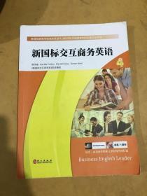 新国标交互商务英语 《新国标交互商务英语》 外文出版社