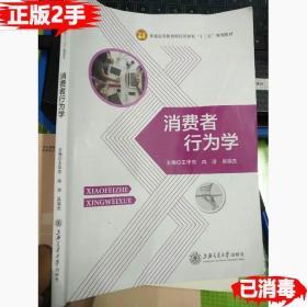 消费者行为学 王华东,冉洁 上海交通大学出版社